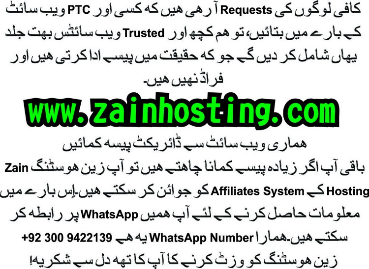 Earn Money Zain Hosting Urdu