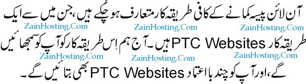 Introduction PTC Websites Urdu