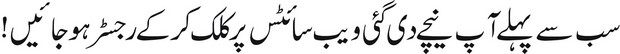 Register-PTC-Site-Urdu
