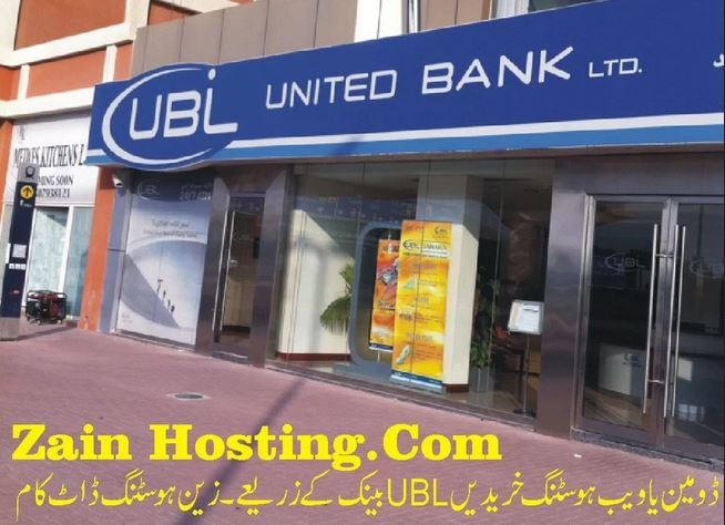 buy domain or web hosting by ubl bank in Pakistan