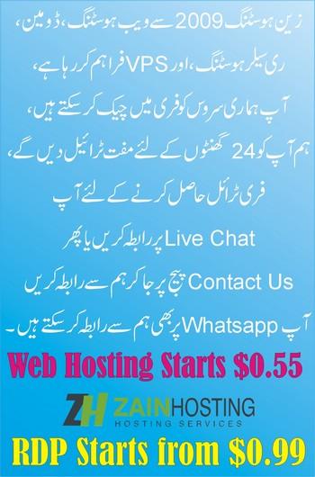 Cheap Web Hosting Lahore Urdu